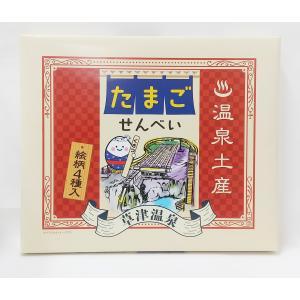 草津温泉たまごせんべい(小)|kusatu-meisan