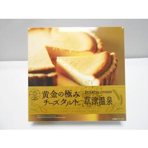 黄金の極みチーズタルト|kusatu-meisan