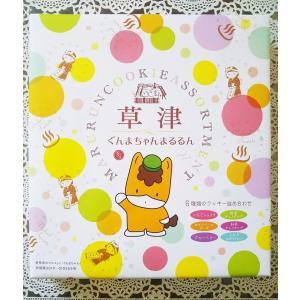 ぐんまちゃんまるるん(6種のクッキー詰め合わせ)|kusatu-meisan