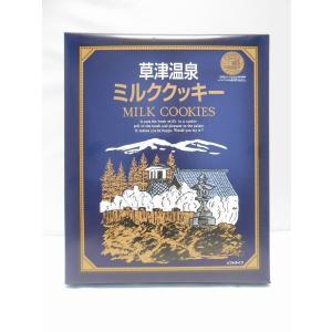 草津温泉ミルククッキー(大)30枚入|kusatu-meisan