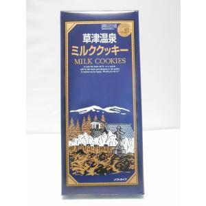 草津温泉ミルククッキー(小)15枚入|kusatu-meisan