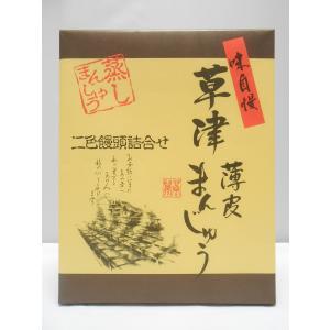 薄皮まんじゅう(大) 20ヶ入|kusatu-meisan