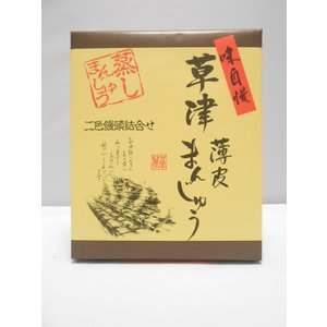 薄皮まんじゅう(小) 12ヶ入|kusatu-meisan