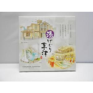 湯けむり草津ラングドシャ 20枚入|kusatu-meisan