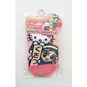 ゆもみちゃん&キティちゃんベビーソックス|kusatu-meisan