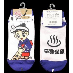 ゆもみちゃん靴下|kusatu-meisan