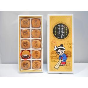 ゆもみちゃんカステラ饅頭|kusatu-meisan
