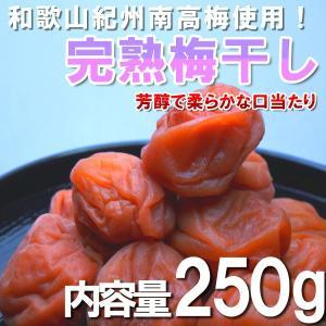 紀州南高梅使用・和歌山の梅干し 250g / うめぼし