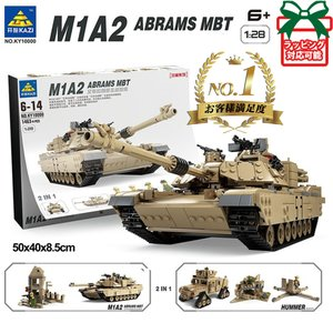 M1A2 ABRAMS 戦車 コレクションシリーズトランス1:28 エイブラムス  ハマー ブロック...