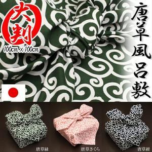 【名入れ可】唐草模様 風呂敷 大判 京唐草 綿ふろしき(100cm)日本製|kusunokishop