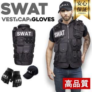 コスプレ 衣装 仮装 メンズ レディース 男女兼用 ポリス スワット SWAT スワット ベスト (帽子) キャップ コスプレ 2点セット
