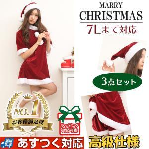 サンタ コスプレ クリスマス サンタクロース コスチューム 大きいサイズ 3L 5L 7L