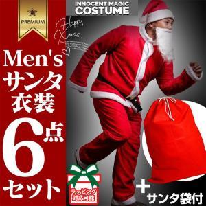 サンタ コスプレ メンズ サンタクロース6点セット サンタコス サンタクロース 衣装 コスチューム ...