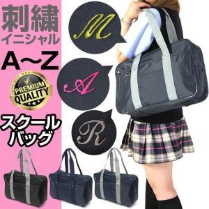 スクールバッグ スクバ イニシャル刺繍 制服 女子高生 通学 入学 JK オリジナル お好きなイニシャルをお選びください|kusunokishop