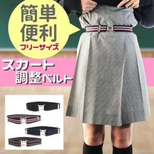スカート調整ベルト スカートベルト 制服 長さ 丈 調節 女子高生 JK 入学|kusunokishop