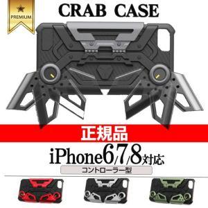 iphone用 コントローラー型ケース  スマホゲーマーの為に考えられた、コントローラー型のipho...