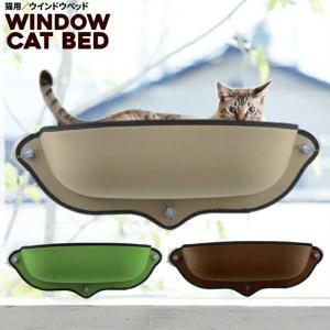 ネコ ペット用 ウインドウベッド クッション付き ネコ ねこ ペット 省スペース 窓貼り付け|kusunokishop