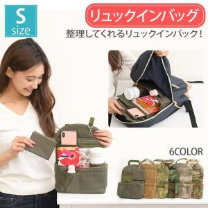 リュックインバッグ バッグインバッグ アネロ用 縦型 リュックインバッグ Sサイズ 迷彩 カモフラ ...