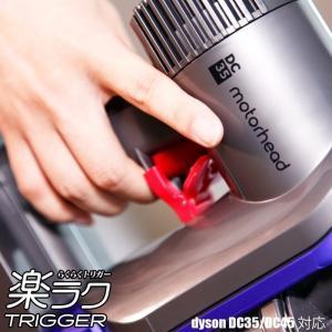 ダイソン・コードレスクリーナー用らくらくトリガー (dyson DC35/DC45対応)ダイソン トリガースイッチ 固定|kusunokishop