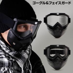 CQB サバゲー ゴーグル フェイス マスク 取り外し可能なゴーグル! ミリタリー 迷彩 コスプレ ポリス スワット SWAT|kusunokishop