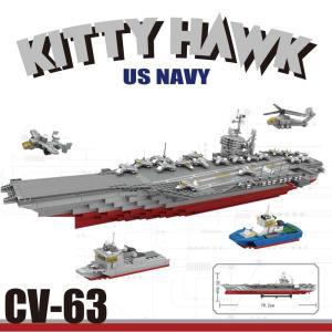 互換 レゴ キティホーク USS Kitty Hawk CV-63 アメリカ海軍 LEGO互換品 空...
