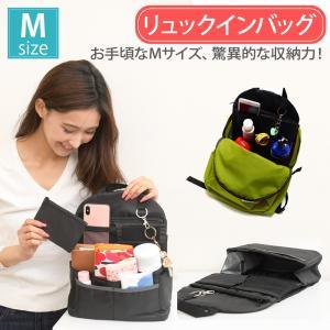 リュックインバッグ バッグインバッグ アネロ用 縦型 リュックインナー Mサイズ メンズ レディース...