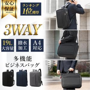 ビジネスバッグ リュック メンズ 3WAY  レディース 15.6インチワイド A4書類収納可 手提...