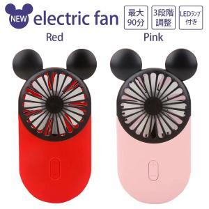 ハンディファン 携帯扇風機 手持ち扇風機 ミニ扇風機 ポータブル扇風機 LEDライト付き バンカーリング付き 充電式 静音 強風 送風機 ミニファン 可愛い ネズミ|kusunokishop