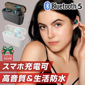 ワイヤレスイヤホン Bluetooth 5.0 モバイルバッテリー HBQ-Q32 充電 大容量 ブルートゥース 高音質 iPhone Android 対応 充電ケース 日本語説明書付き