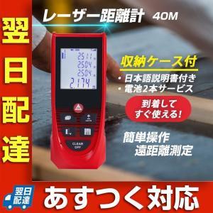 レーザー距離計測器 40m 高さ 5種類の測定モード 軽量 小型 コンパクト 電池付き スコープ距離...