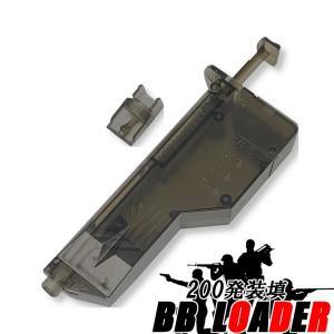 BBローダー 200発 スピードローダー ハンドガン用アタッチメント付 BB弾