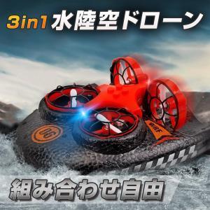 新型 ドローン おもちゃ 3way 水陸空 ミニドローン ラジコン 子供向け 高度維持 初心者 日本...