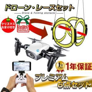 ドローン 初心者セット 障害物付き カメラ付き 小型 スマホ操作 200g以下 航空法規制外 初心者...