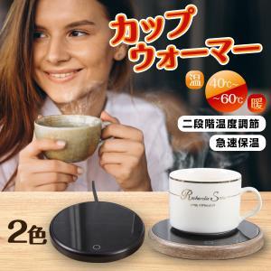 カップウォーマー マグカップ ホット プレート 保温 温め オフィス 卓上 コップ 保温器 温め コーヒー コースター 卓上 デスク 飲み物 ドリンクの画像