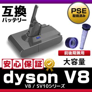 ダイソン V8 SV10 互換バッテリー 大容量 21.6V 4000mAh PSE認証済み 保険済...