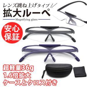 メガネ型 ルーペ 拡大鏡 メガネ 倍率 1.6倍 携帯 シニアグラス ブルーライトカット メガネの上...