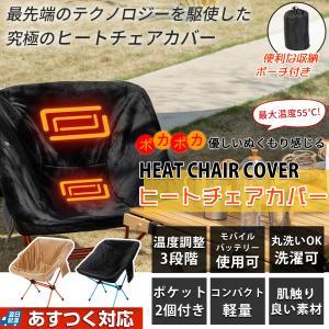 ヒーターチェアカバー アウトドアチェア コンパクトチェア 保温 椅子 USB式 キャンプ 丸洗い可能...