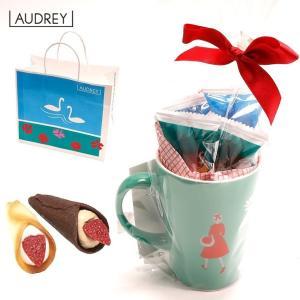オードリー お菓子 AUDREY グレイシア 数量限定 マグカップ チョコレート 焼き菓子 詰め合わ...