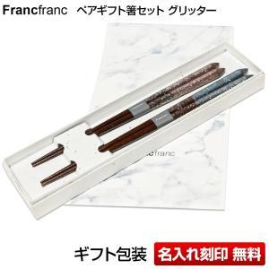 フランフラン Francfranc 名入れ刻印 夫婦箸 ペア ギフト 和紙 ボックス入り 結婚祝い ...