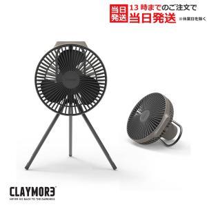 クレイモア ファン V600+ CLAYMORE FAN 充電式 サーキュレーター 扇風機 pris...