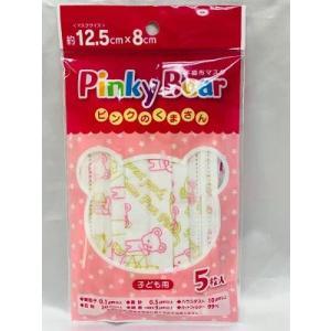 即日出荷 ピンキーベア 不織布マスク 5枚入  ピンクのくまさん