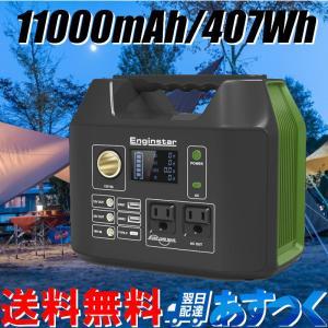 ポータブル電源 大容量 Enginstar 蓄電池 家庭用 非常用 車中泊 キャンプ 発電機 ポータ...