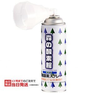 あすつく 森の酸素館 酸素ボンベ 5L 3本 酸素スプレー 呼吸困難対策 低酸素血症対策 携帯 登山...