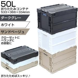 収納ボックス フタ付き おしゃれ コンテナ 折りたたみ 積み重ね ベージュ サンコー 日本製 折りた...