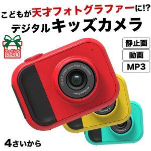 キッズカメラ トイカメラ デジタル カメラ 子供用 カメラ 32G SDカード付き おもちゃ 4歳 ...
