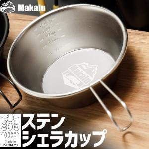 シェラカップ ステンレス Makalu マカルー お皿 食器 300ml キャンプ アウトドア BB...