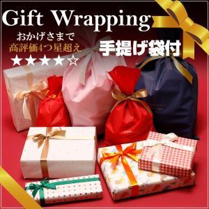 【喜ばれるギフトラッピング】内容:袋ラッピング+手さげ袋+メッセージカード