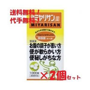 送料無料! 強ミヤリサン錠 1000錠×2個  【指定医薬部外品】