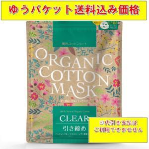 【ゆうパケット送料込み】オーガニックコットン マスク clear  5枚|kusuriaoki-happy