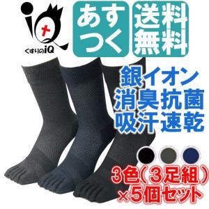 5本指ソックス メンズ 男性用 五本指靴下 消臭 靴下 ソックス メンズ 25cm-27cm メッシ...